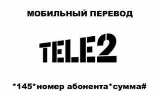 Как перевести деньги на другой телефон теле2
