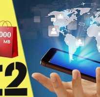 Интернет сверх пакета теле2