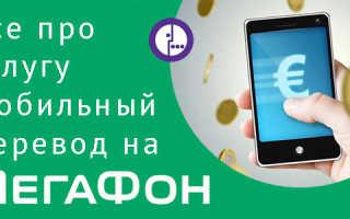 Как отключить услугу мобильный платеж мегафон