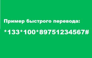 Как перевести с телефона на телефон мегафон