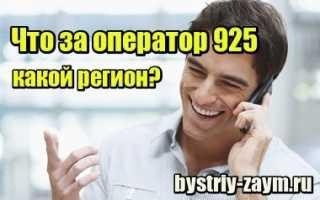 Какому оператору принадлежит номер 925