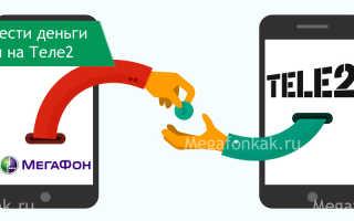 Как отправить деньги с мегафона на теле2