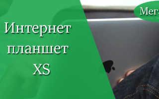 Интернет планшет xs