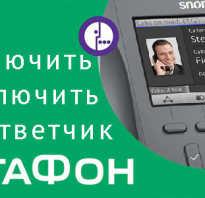Как отключить автоответчик на мегафоне