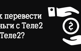Как перевести с номера на номер теле2