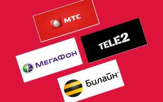 Какого мобильного оператора выбрать в москве