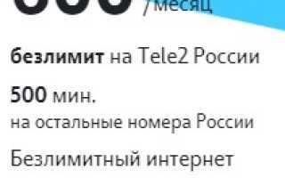 Безлимитный интернет теле2 мой безлимит