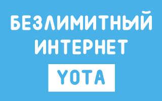 Безлимитный трафик yota