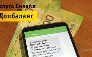 Билайн счет для оплаты платных услуг