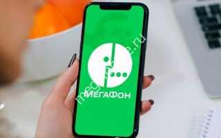 Как отменить обещанный платеж на мегафоне самостоятельно
