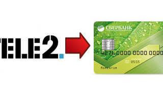 Как перевести деньги с сим карты теле2