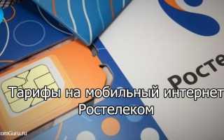 Безлимитный интернет ростелеком 290 рублей