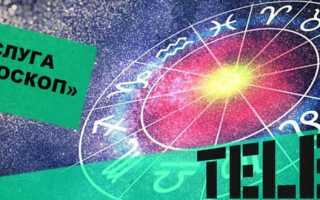 Как отписаться от гороскопа теле2