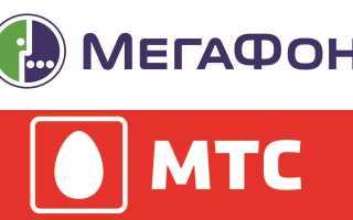 Как перебросить деньги с мегафона на мтс