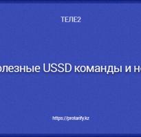 Как посмотреть номер на теле2 казахстан