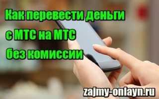 Как перекинуть с телефона на телефон мтс