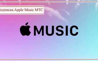 Как подключить apple music от мтс