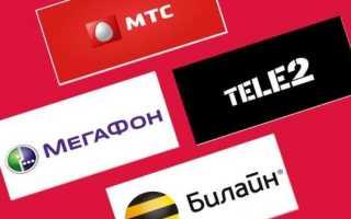 Какого оператора сотовой связи выбрать для интернета