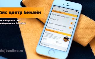 Билайн центр смс сообщений номер