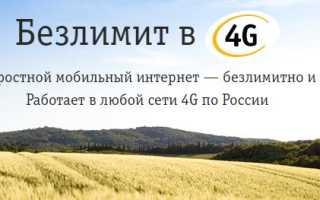 Безлимитный мобильный интернет 4g билайн