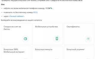 Как перевести бонусы в рубли на мегафоне