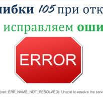 Интернет ошибка 105