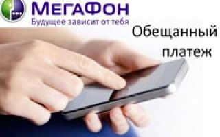 Как отключить на мегафоне автоматический обещанный