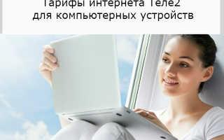 Интернет от теле2 на компьютер