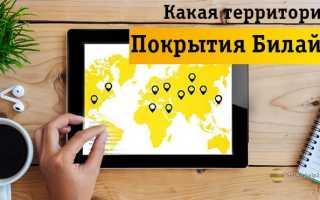 Вышки билайн в московской области карта 2020