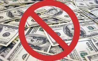 Как отключить услугу запрет денежных переводов теле2