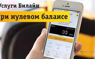 Билайн услуги при нулевом балансе