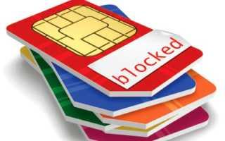 Как заблокировать номер телефона мтс через интернет
