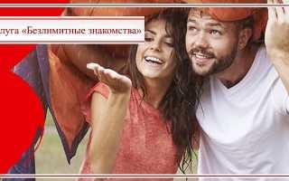 Как отключить услугу безлимитные знакомства на мтс