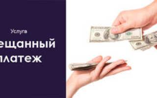 Как отменить обещанный платеж на теле2