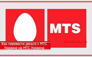 Как переслать деньги на мтс украина