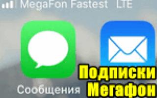 Как отменить подписки на мегафоне в телефоне