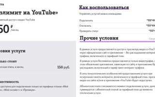 Как подключить безлимитный youtube на теле2