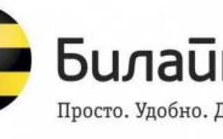 Главный офис билайн в москве адрес телефон