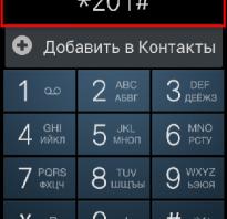 Как посмотреть номер на теле2 в россии