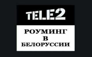 Интернет теле2 в белоруссии
