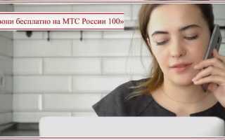 Как подключить 100 минут на мтс россия