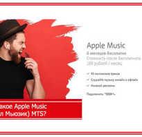 Как отписаться от apple music мтс