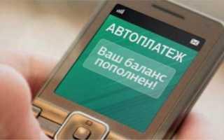 Как отключить автоматический автоплатеж на мегафоне