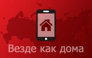 Интернет роуминг мтс по россии как подключить