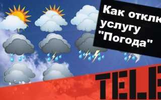 Как отключить услугу погода на теле2