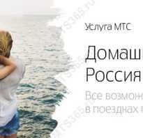 Как отключить услугу вся россия на мтс