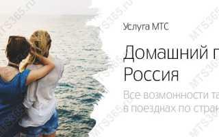 Как отключить услугу мтс домашний пакет россия