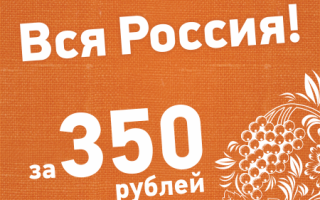 Как обновить тариф на мотиве вся россия
