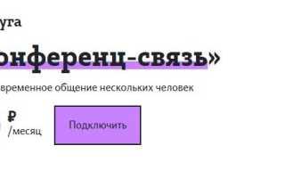 Как подключить конференц связь на теле2 челябинск