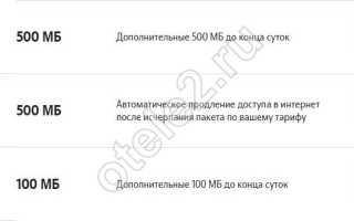 Как подключить мегабайты на теле2 казахстан